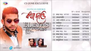 DEY COMPUTER o sathi ra   Kotha Dao   Eleyas Hossain New Song 2016   Full Audio Album mp4