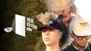 카더가든 - 섬으로 가요 (feat.오혁) [세로라이브] Car, the Garden - Island (feat. Ohhyuk of Hyukoh)