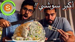 اكبر سوشي في الشرق الاوسط !! | biggest Maki ever
