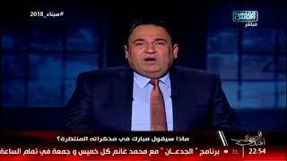 المصري أفندي  ماذا سيقول #مبارك في مذكراته المنتظرة!