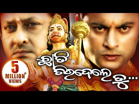 Xxx Mp4 CHHATI CHIRIDELE TU Odia Super Hit Full Film Anubhav Mithi Sidharth TV 3gp Sex