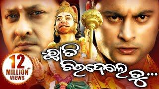 CHHATI CHIRIDELE TU Odia Super hit Full Film | Anubhav, Mithi | Sarthak Music