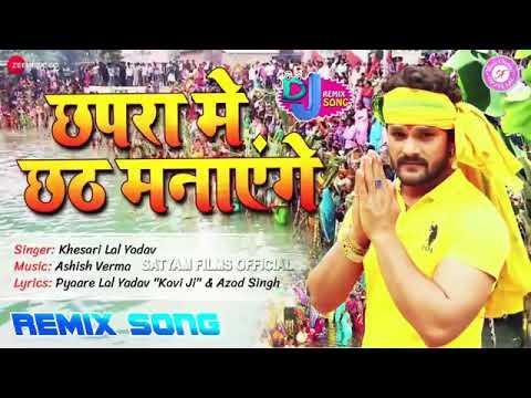 Khesari Lal Yadav   Dj Remix Song   छपरा मे छठ मनाएंगे Chhapra Chhath Manayenge - Chhath Geet 2018