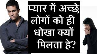 6 Reasons  Pyaar Me Achchhe Logo Ko Hi Dhokha Kyu Milta Hai Hindi