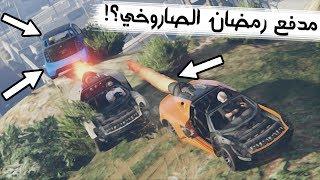 قراند 5 | مدفع رمضان الصاروخي GTA V