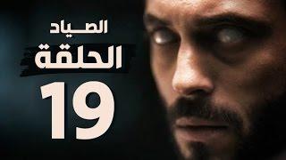 مسلسل الصياد - الحلقة التاسعة عشر - بطولة يوسف الشريف - The Hunter Series HD Episode 19