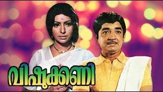 Vishukkani - Full Movie - Malayalam | Prem Nazir, Sharada | Malayalam Full Length Movies 2016