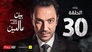 مسلسل بين عالمين - الحلقة 30 الثلاثون والأخيرة - بطولة طارق لطفي | Bein 3almeen Series - Ep 30 - HD