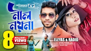 Nil Noyona | Eleyas Hossain | Nahin Tunajjina Radit | Bangla Hit Songs | Full HD