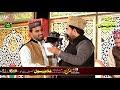 Abid Hussain Khayal Best Naqabat 2019   Unki Mehak Ne Dil Ke Gunche Khila Diye