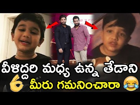 Xxx Mp4 Allu Arjun Son And Jr NTR Son Funny Moments Telugu Entertainment TV 3gp Sex