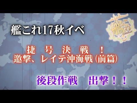 17秋イベント、突撃!《E4甲/ギミック第一段階~第二段階》【艦これ】