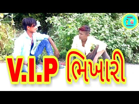 Xxx Mp4 V I P ભિખારી જુઓ આ વિડિયો માં ગુજરાતી કોમેડી વિડિયો V I P Bhikhari Best Comedy Videos 3gp Sex