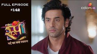 Roop : Mard Ka Naya Swaroop - 10th December 2018 - रूप : मर्द का नया स्वरुप  - Full Episode