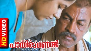 Ithu Pathiramanal Malayalam Movie | Scenes | Pradeep Rawat Sells Daughter's Ornament for Drinking