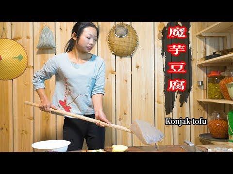 贵州快要失传的魔芋豆腐 2个魔芋就做了一大锅,比街边卖的� � 吃 chinses food Konjak tofu chinese food【野小妹wild girl】
