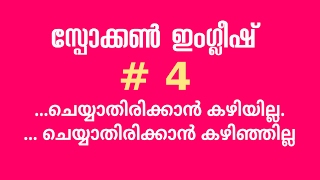 🎤💕 Spoken English Malayalam #4 Can't Help/ Couldn't Help