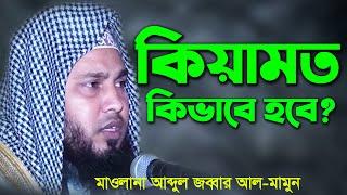 কিয়ামত কিভাবে হবে New Bangla Waz Mahfil 2016 By Abdul Zabbar Al Mamun
