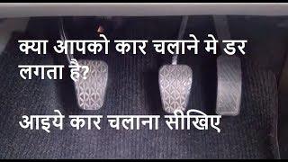 गाडी कार चलाना सीखे   Learn car driving Tips   How to DRIVE A CAR   Car Chalana Sikhe