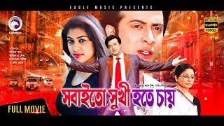 Sobai To Sukhi Hote Chay | Shakib Khan | Karishma | Blockbuster Hit Movie | 2017