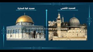 هل تعلم ¦  قصة المسجد الاقصى ومن بناه وماذا سيحدث له ¦  العريفي