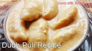 Dudh Puli Recipe | How to make dudh puli | Dudh Puli by Cook with Sonali