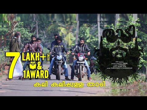 താടി | Thaadi | New Malayalam Short Film | 2017 | Full HD | 5.1 Audio