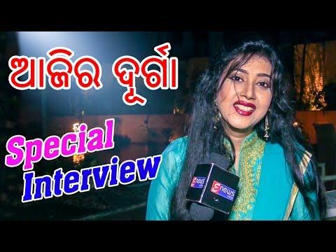 Xxx Mp4 Barsha Priyadarshini ଆଜିର ଦୂର୍ଗା Aajira Durga Special Interview HD Video 3gp Sex