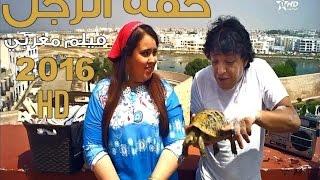 الفيلم المغربي خفة الرجل Film Marocain 2016 HD