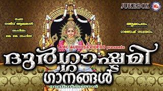 ദുർഗ്ഗാഷ്ടമി ഗാനങ്ങൾ   Navarathri Songs Malayalam   Hindu Devotional Songs Malayalam  DeviSongs