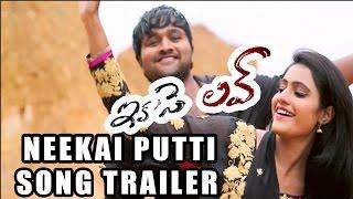 Neekai Putti Song Trailer - Ika Se Love Movie - Sai Ravi, Deepti    Dungroth Nagaraj