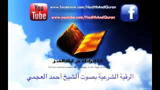 الرقية الشرعية المطولة  بصوت الشيخ أحمد العجمي