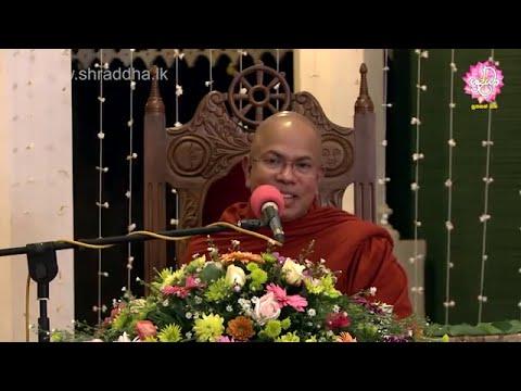 Shraddha TV   2016-01-04   දම් සිහනද   පඨම සමජිවී සූත්රය   Ven Kiribathgoda Gnanananda Thero