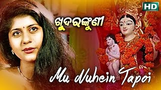 MU NUHEIN TAPOI | Album- Khuda Rankuni | Namita Agrawal | SARTHAK MUSIC