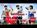 Shima Hin Valobasha Part 2 || FUN JOCKY MOCKY || Tripura Youtuber ||