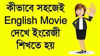 কীভাবে ইংরাজি মুভি দেখে ইংরাজি শিখতে হয় |How to Learn English with English Movies in Bangla