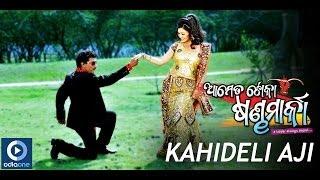 Odia Movie - Aame Ta Toka Sandha Marka | Kahideli Aji Kahideli | Papu Pam Pam | Koel | Odia Songs