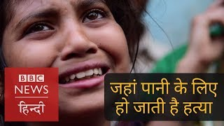 Murder For Water In Delhi, People Are Blaming Kejriwal Government (BBC Hindi)