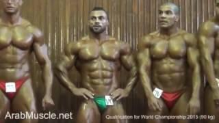 90كجم - تجارب بطولة العالم 2015، الإسماعيلية، مصر