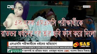 এসএসসি পরীক্ষার্থীকে রাতভর ধর্ষণ জামালপুর। SSC Student Rape in Jamalpur