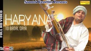 Harayana To Badal Gaya || Raju Punjabi || VR BROS || Haryanvi New Songs