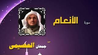 القران الكريم كاملا بصوت الشيخ جمعان العصيمى | سورة الأنعام