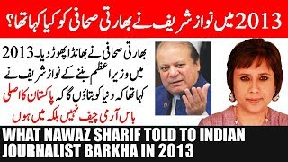 What Nawaz Sharif told to Indian Journalist Barkha Dutt in 2013 after becoming the PM of Pakistan