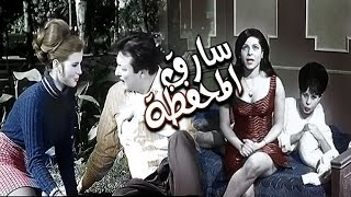 سارق المحفظة / Sareq El Mahfaza