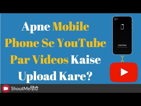 Xxx Mp4 Apne Mobile Phone Se YouTube Par Videos Kaise Upload Kare 3gp Sex