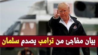 ترامب يصدم قادة السعودية و يرفض سماع تسجيلات مقـ ـتل خاشقجي  .. والسبب صاادم و جنوني!!!