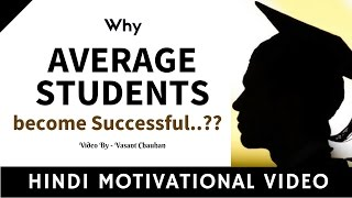 Why Average Students become Successful - Motivational Hindi Video