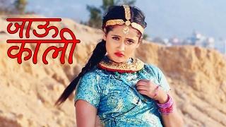 Jaau Kali - Santosh Pragadh and Tika Gurung Ft. Sandhya Bhattarai, Karan | New Nepali Pop Song 2017
