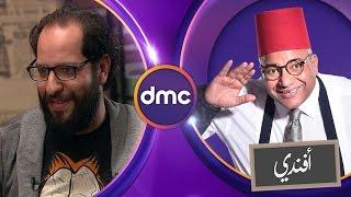بيومى أفندى - الحلقة الـ 8 الموسم الأول | أحمد أمين | الحلقة كاملة