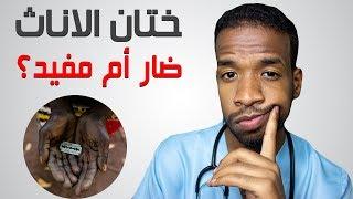 تشويه الأعضاء التناسلية الأنثوية - نظرة طبيب | أحمد صديق محمد